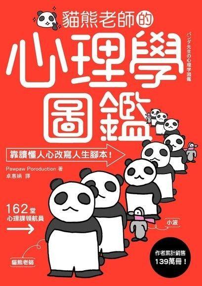 貓熊老師的心理學圖鑑