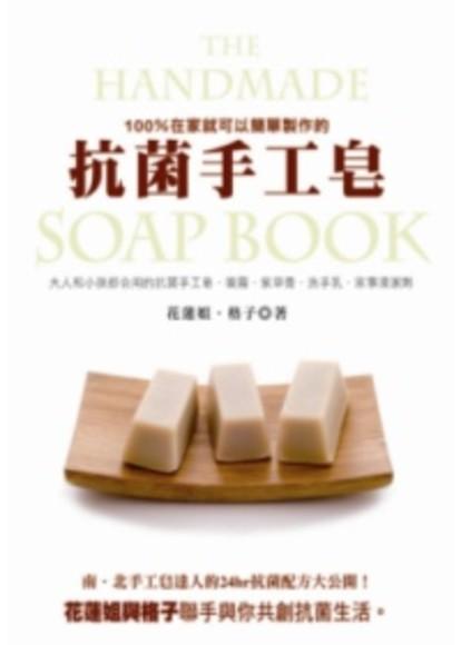 抗菌手工皂
