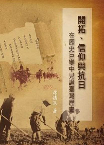 開拓,信仰與抗日在歷史巨變中見證台灣歷史