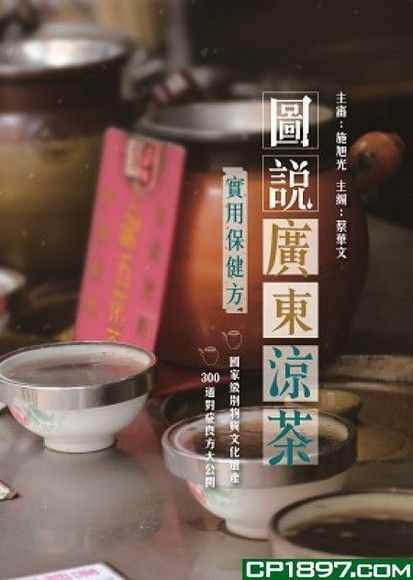 圖說廣東涼茶