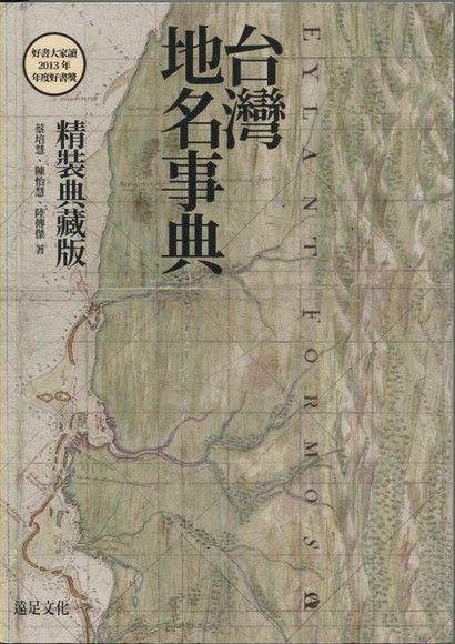 台灣地名事典