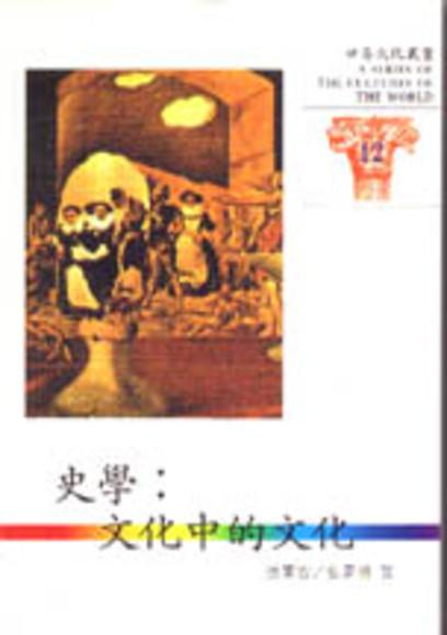 世界文化叢書(12) 史學文化中的文化