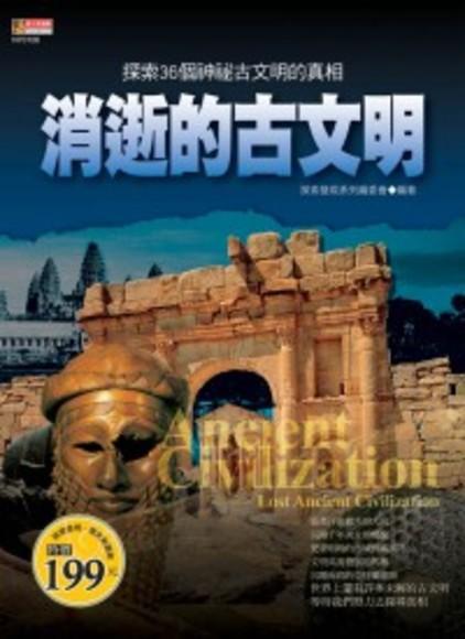 消逝的古文明: 探索36個古文明的真相(平裝)