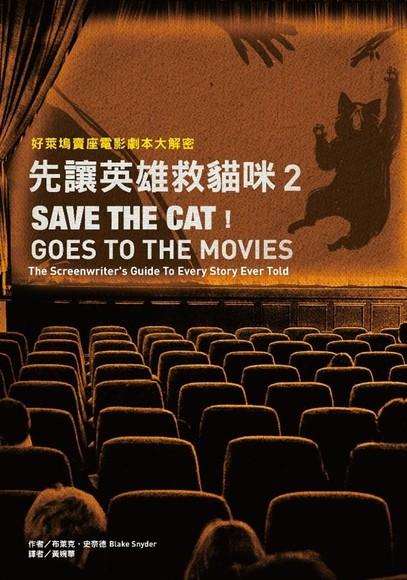 先讓英雄救貓咪 2: 好萊塢賣座電影劇本大解密