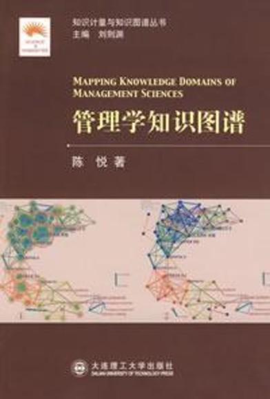 管理學知識圖譜