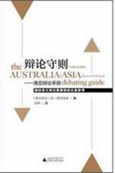 辩论守则——澳亚辩论手册