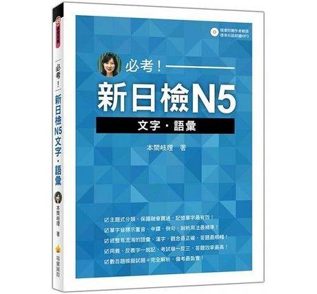 必考!新日檢N5文字 語彙