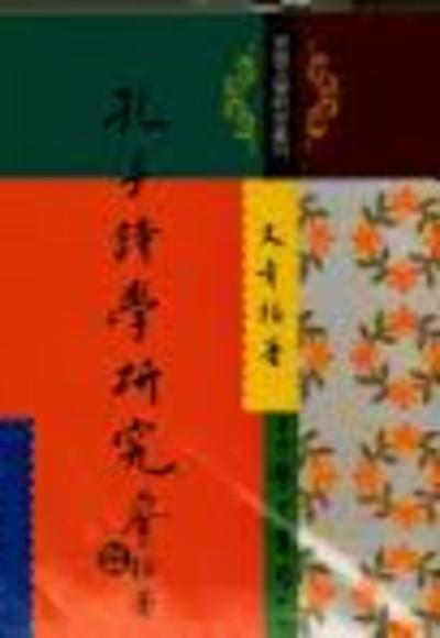 孔子詩學研究