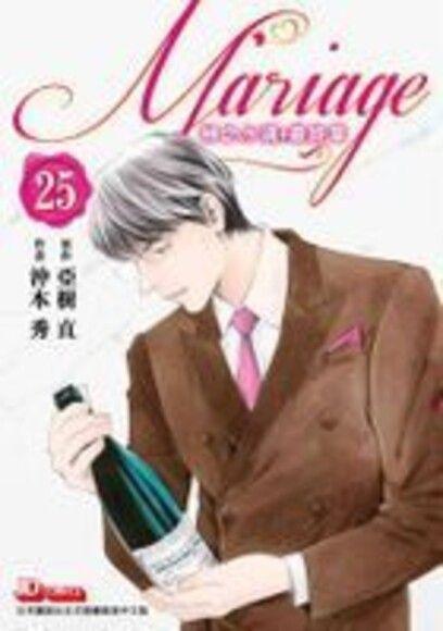 Mariage 神之水滴 最終篇 (Vol.25)