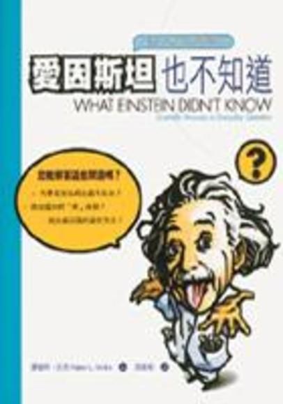 愛因斯坦也不知道