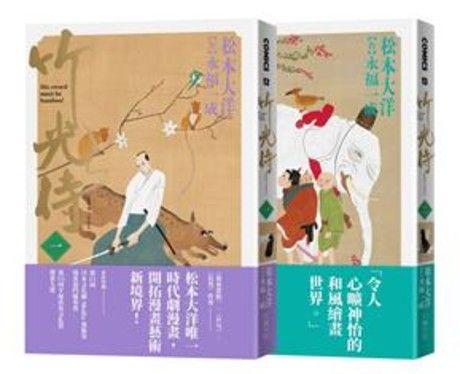 竹光侍1+2首刷限量版套書