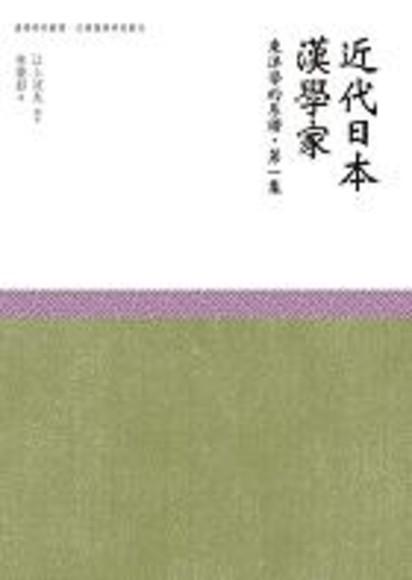 近代日本漢學家