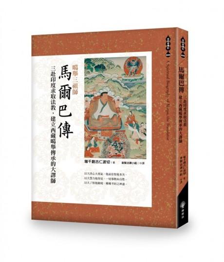 噶舉三祖師:馬爾巴傳~三赴印度求取法教,建立西藏噶舉傳承的大譯師