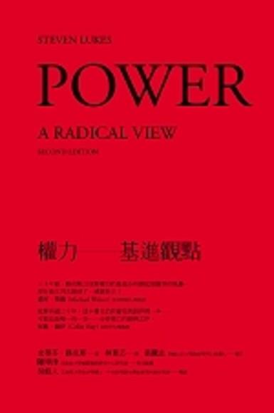 權力:基進觀點