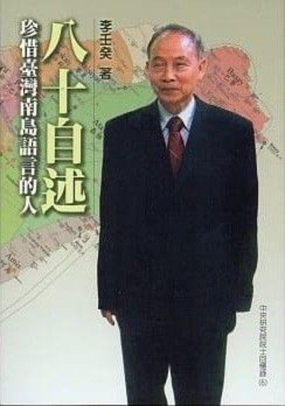 八十自述:珍惜臺灣南島語言的人