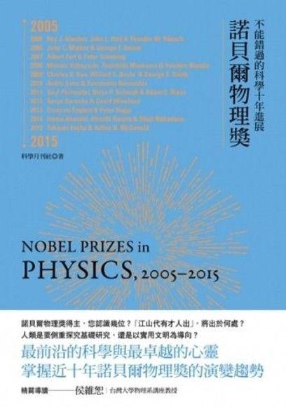 諾貝爾物理獎(2005~2015)