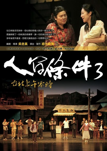 人間條件(3)-台北上午零時(平裝)