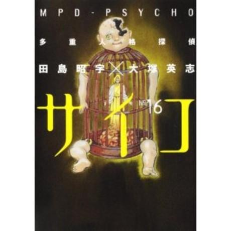 多重人格探偵サイコ16