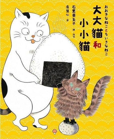 大大貓和小小貓