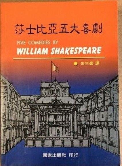 莎士比亞五大喜劇