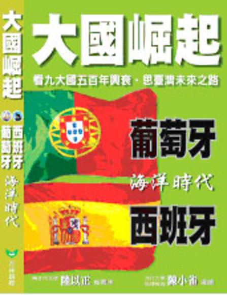葡萄牙、西班牙: 海洋時代(平裝)