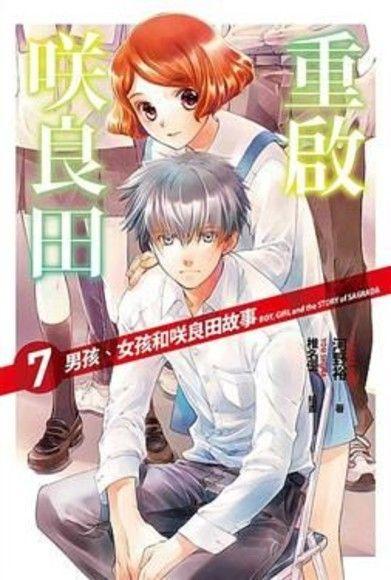 重啟咲良田 7 男孩、女孩和咲良田故事