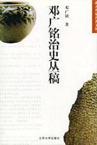 邓广铭治史丛稿