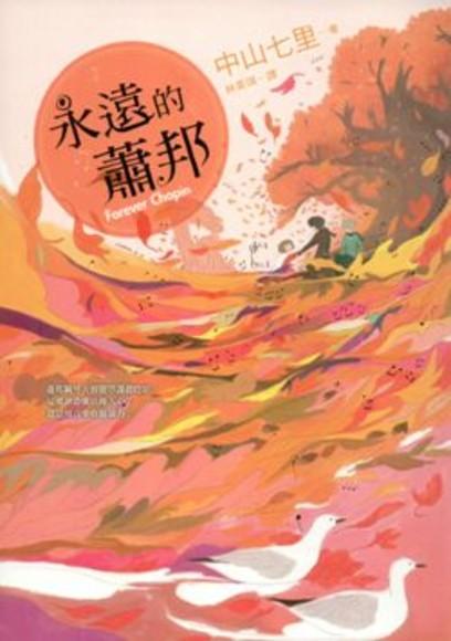 永遠的蕭邦(中文版加贈限量蕭邦樂曲CD)