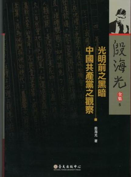 光明前之黑暗:中國共產黨之觀察(精裝)