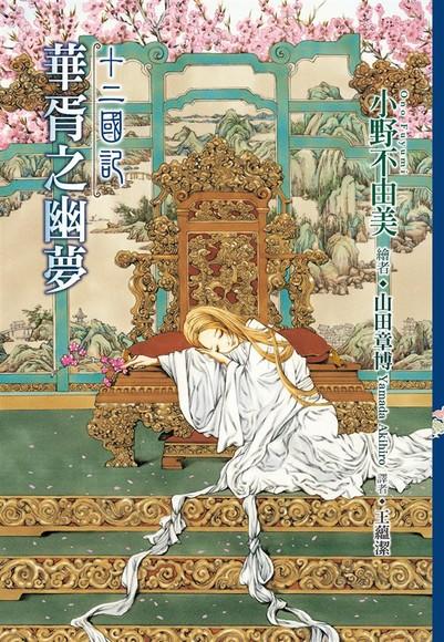 十二國記(10)華胥之幽夢