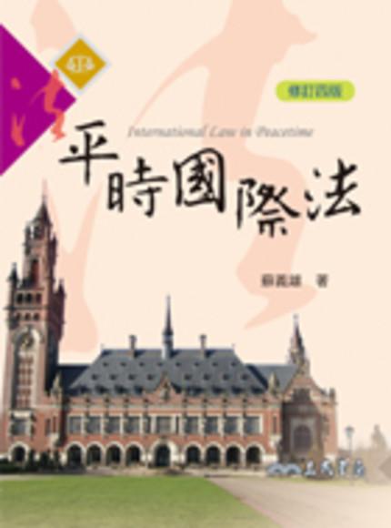 平時國際法(修訂四版)