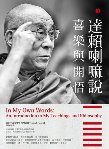 達賴喇嘛說喜樂與開悟