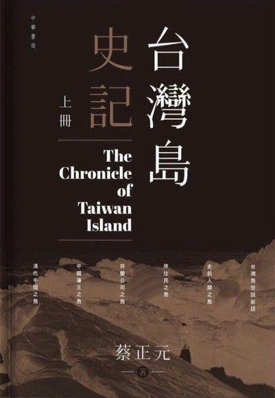台灣島史記