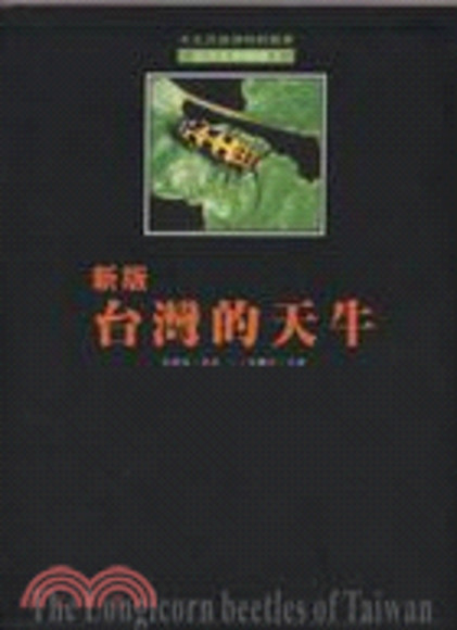 新版 台灣的天牛