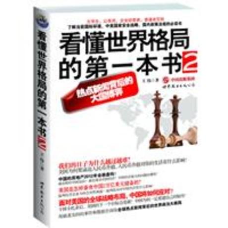 看懂世界格局的第一本書