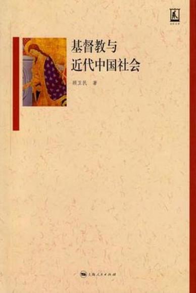 基督教與近代中國社會