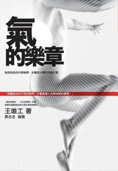 氣的樂章(2010年新版)