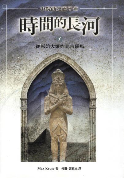 時間的長河: 小說西方五千年(第1冊:精裝)
