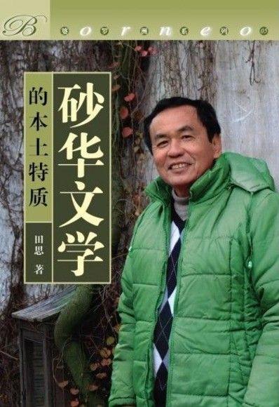 砂华文学的本土特质