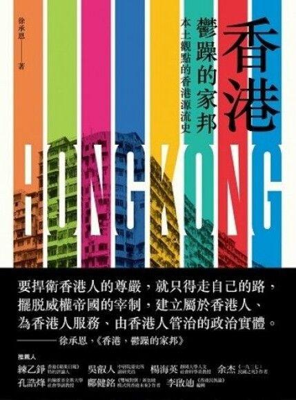 香港,鬱躁的家邦