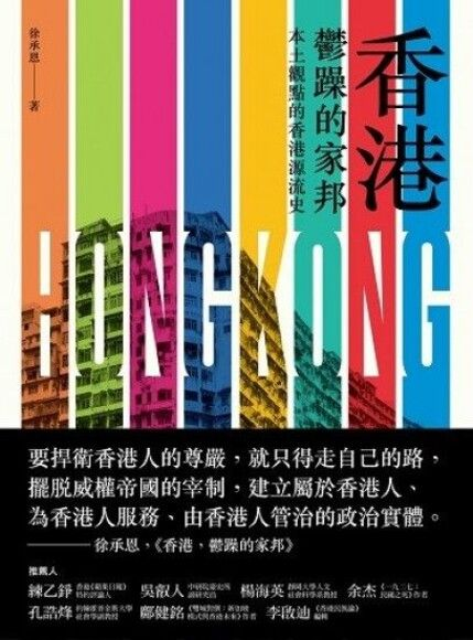 香港,鬱躁的家邦:香港,鬱躁的家邦