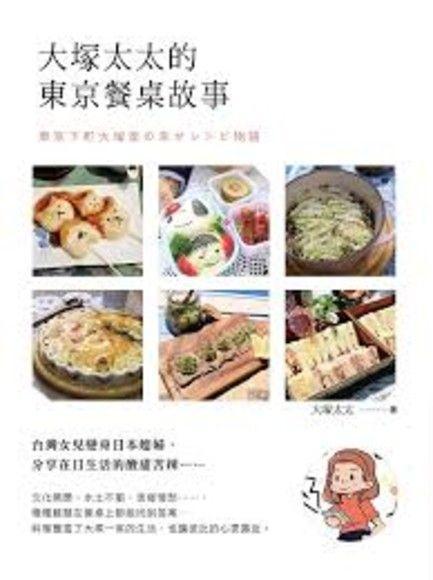 大塚太太的東京餐桌故事