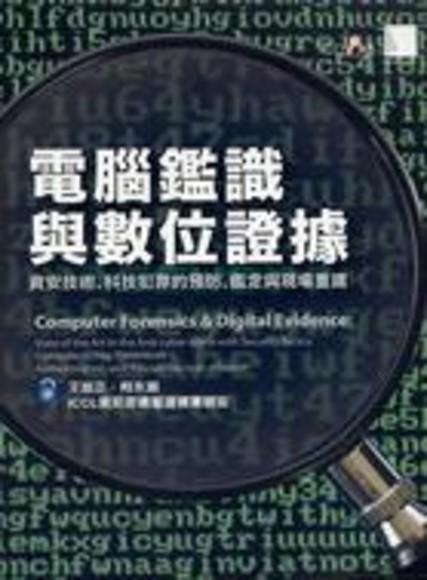 電腦鑑識與數位證據