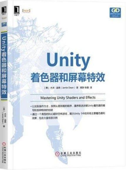 Unity著色器和螢幕特效
