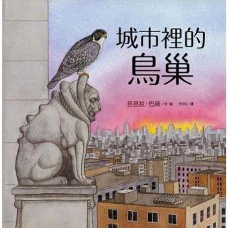 城市裡的鳥巢:鳥兒們「窩」在哪裡?(精裝)