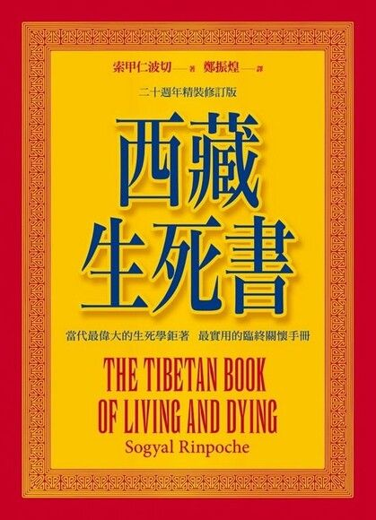 西藏生死書(修訂版/附光碟)