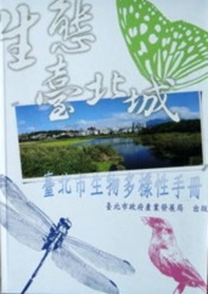 臺北市生物多樣性手冊