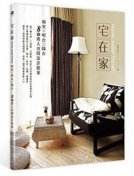 宅在家: 和室X吧台X陽台,8個迷人空間設計案
