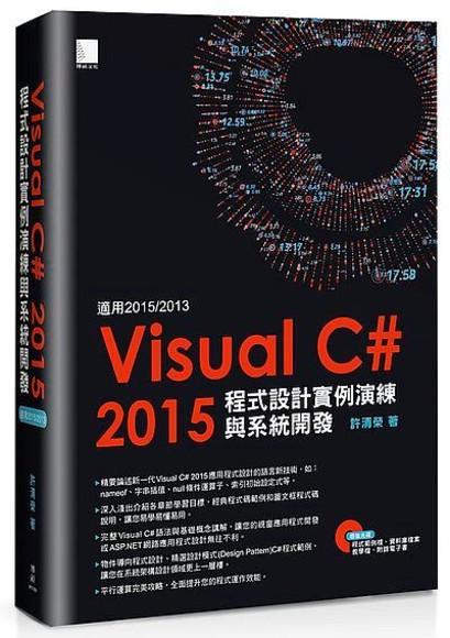 Visual C#2015程式設計實例演練與系統開發(適用2015、2013,附範例程式光碟)