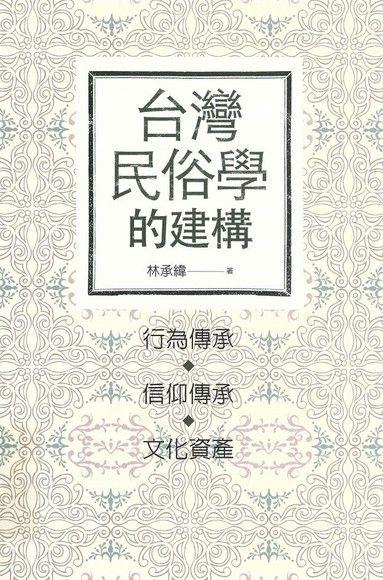 台灣民俗學的建構
